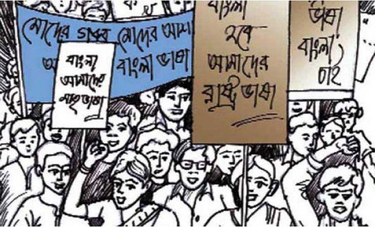Image result for ভাষা দিবস