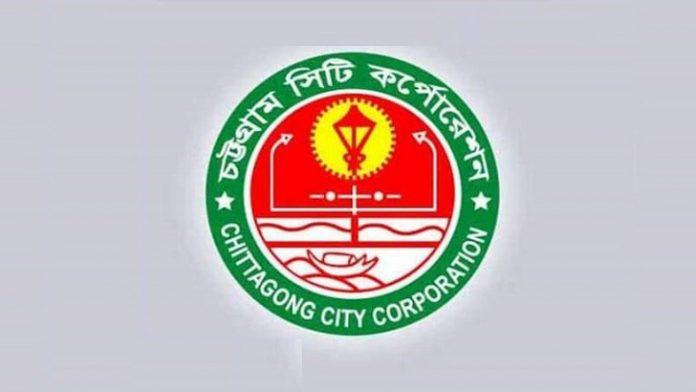 চট্টগ্রাম সিটি কর্পোরেশন (চসিক)