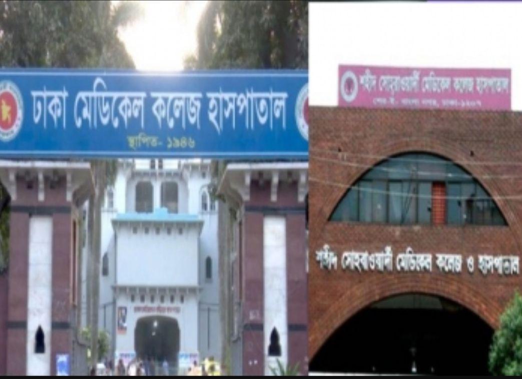 ঢাকা ও সোহরাওয়ার্দী মেডিকেল কলেজ